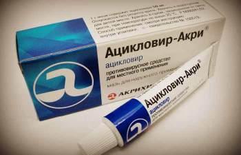 Противовирусные средства Ацикловир-Акри