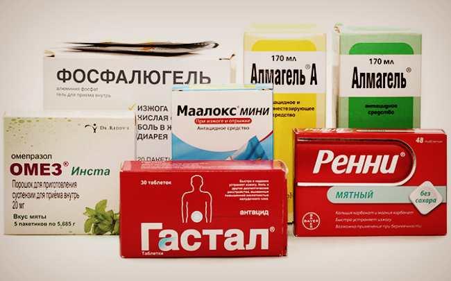 Препараты от гастрита и изжоги