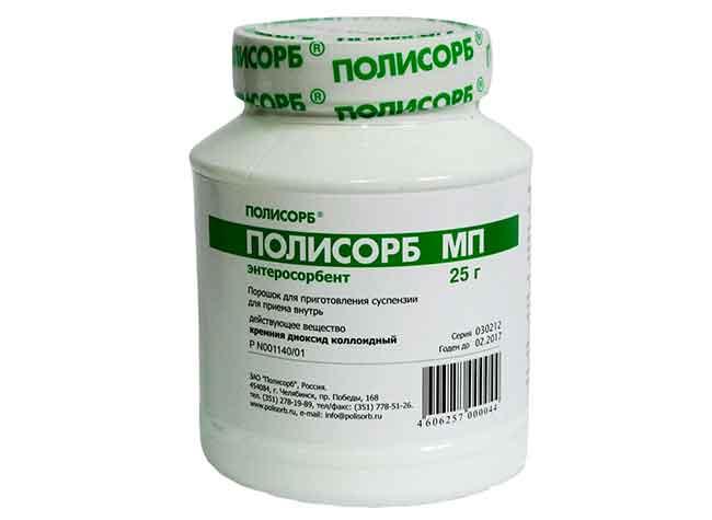 Полисорб- сорбент помогающий при очистки организма от аллергенов
