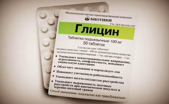 Упаковка с таблетками глицин
