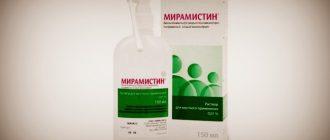 Мирамистин - 0,01%, 150 Мл