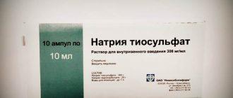 Тиосульфат натрия в ампулах