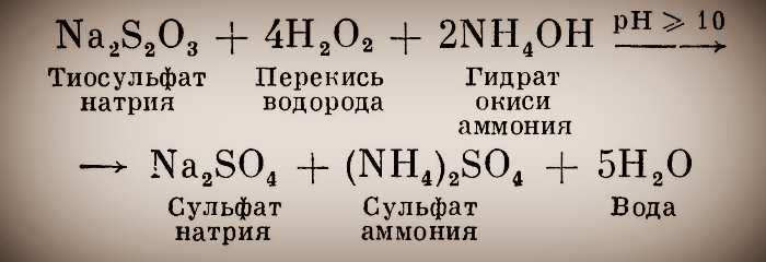 Формула Тиосульфата натрия