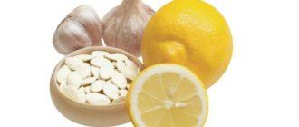Чеснок с лимоном и тыквенными семенами от паразитов