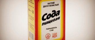 Пищевая сода - натрий двууглекислый