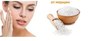Рецепты масок для лица от морщин с солью