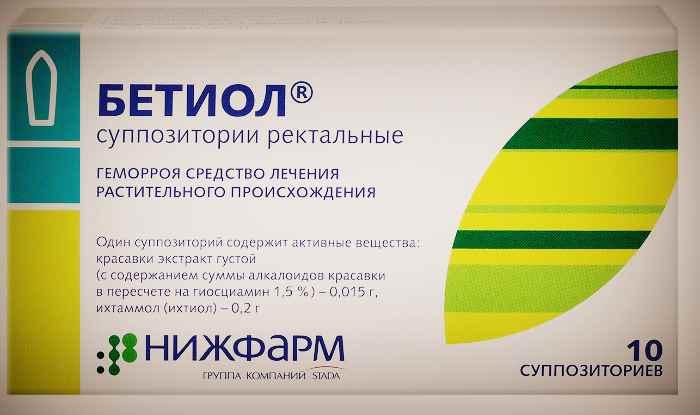 """Препарат """"Бетиол"""" - суппозитории ректальные"""