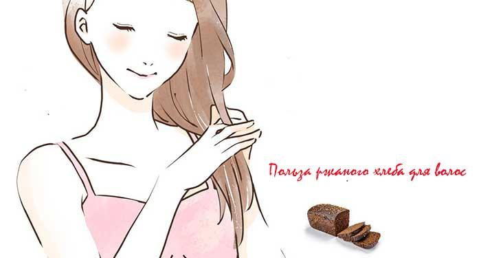 Маски из ржаного хлеба для восстановления волос