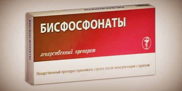 Препараты группы Бисфосфонатов