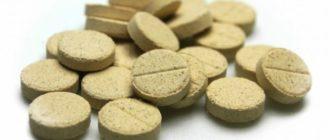 Таблетированные пивные дрожжи
