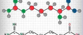 Формула аминокислота L-аргинин